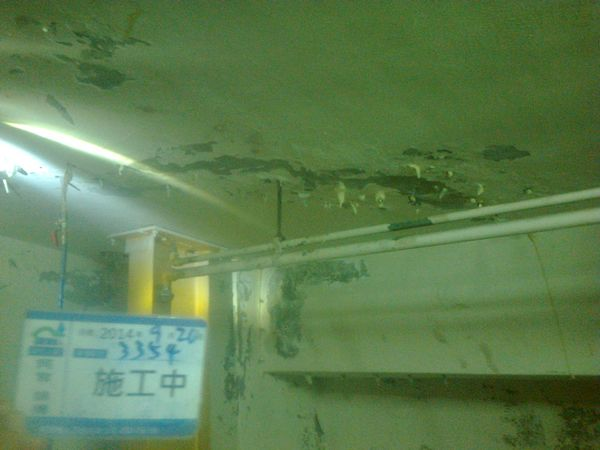地下室抓漏