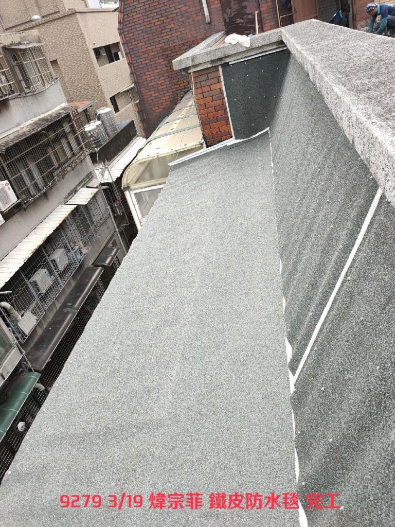 雨遮、鐵皮抓漏