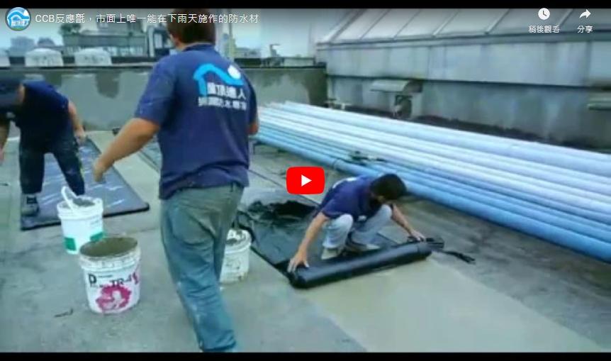 屋頂達人採用最新防水