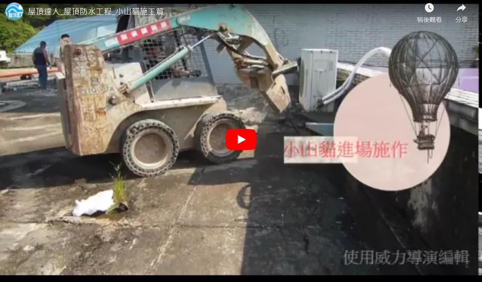 屋頂達人_屋頂防水工